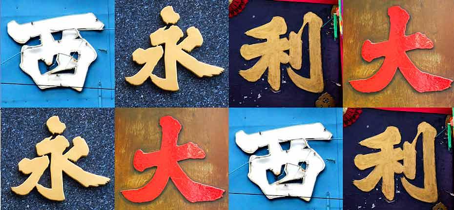 The art of digitizing ancient Hong Kong calligraphy